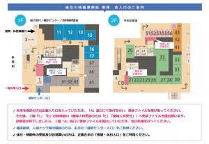 新病院案内図